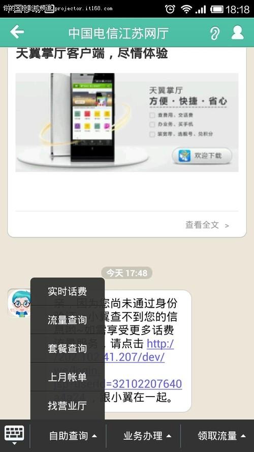江苏电信网充值_江苏电信易信智能公众账号上线-搜狐滚动