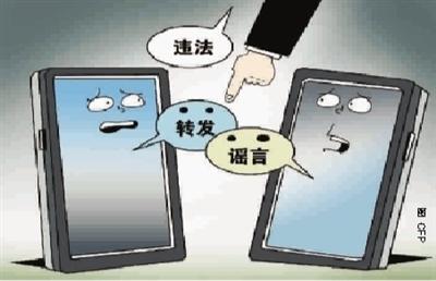 """散布谣言罪司法解释_""""网络反腐""""部分失实可不追究(图)-搜狐滚动"""