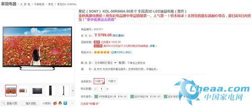 索尼KDL-50R556A5799促销