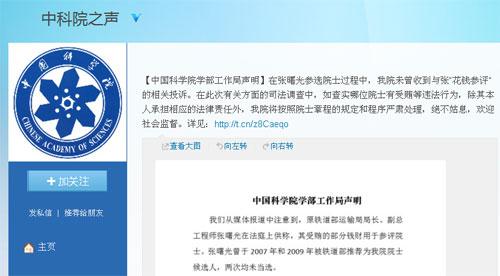 中国科学院官方微博截图