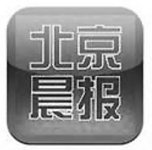 下载手机客户端《北京晨报》在您手