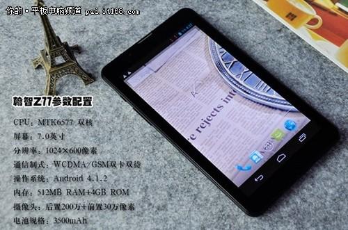 翰智(hoozo)Z77是一款双卡双待的3G平板