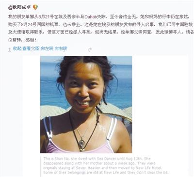 中国辽宁籍母女埃及旅游失踪23天使馆寻人未果
