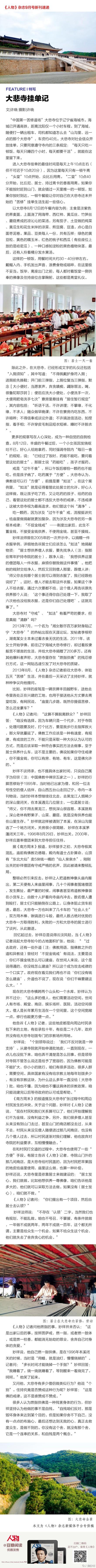 """海城大悲寺_大悲寺主持证实""""燃指供佛""""修行:这不是自残-搜狐新闻"""