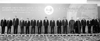 昨日,上海合作组织成员国元首理事会第十三次会议在吉尔吉斯斯坦举行,与会成员国元首、观察员国领导人或代表以及有关国际和地区组织代表集体合影。新华社记者 黄敬文 摄
