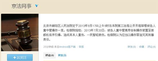 7月20日,冀中星携带自制爆炸装置至首都机场并引爆。图据网络。