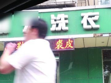 进行星级评定后,对洗染店的要求更高。 记者李书扬摄