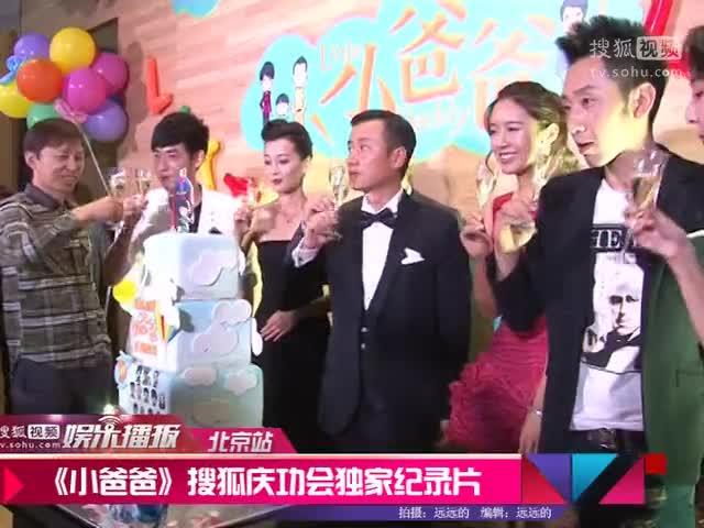 《小爸爸》搜狐视频庆功会 文章携各主创盛装出席