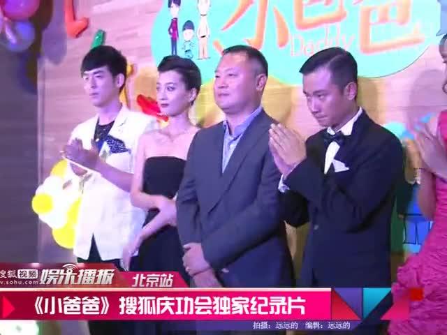 《小爸爸》搜狐视频庆功会独家纪录片