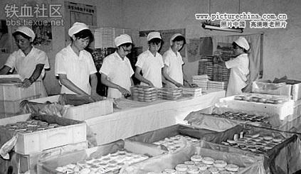 1980年9月11日,在中秋节前夕,北京市宣武糕点厂生产的月饼正在