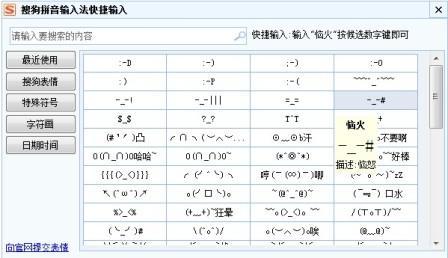 情感输入法:增添字符表情为v情感出征搜狗使用表情包d8图片
