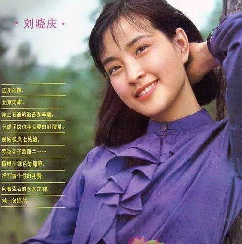 刘晓庆年轻时照片 健康饱满的苹果型圆脸