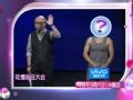 《非诚勿扰片花》20130921 预告 肌肉帅男遭吐槽