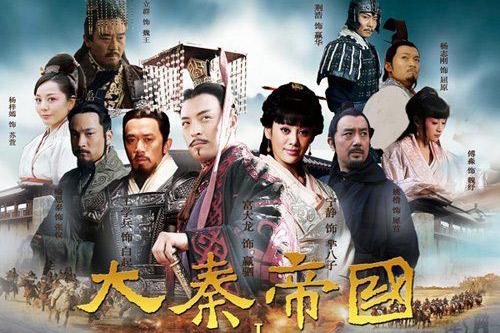 《大秦帝國2之縱橫》海報