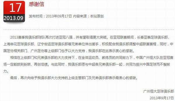 广州恒大俱乐部官方网站截屏