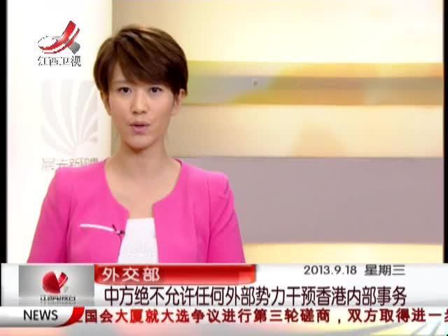 中方绝不允许外部势力干预香港内部事务