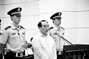 雷政富受贿316万获刑13年