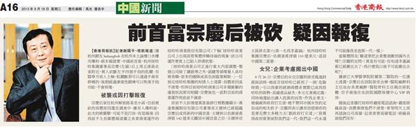 香港商报报道原文截图