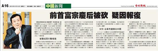 香港商报版面截图