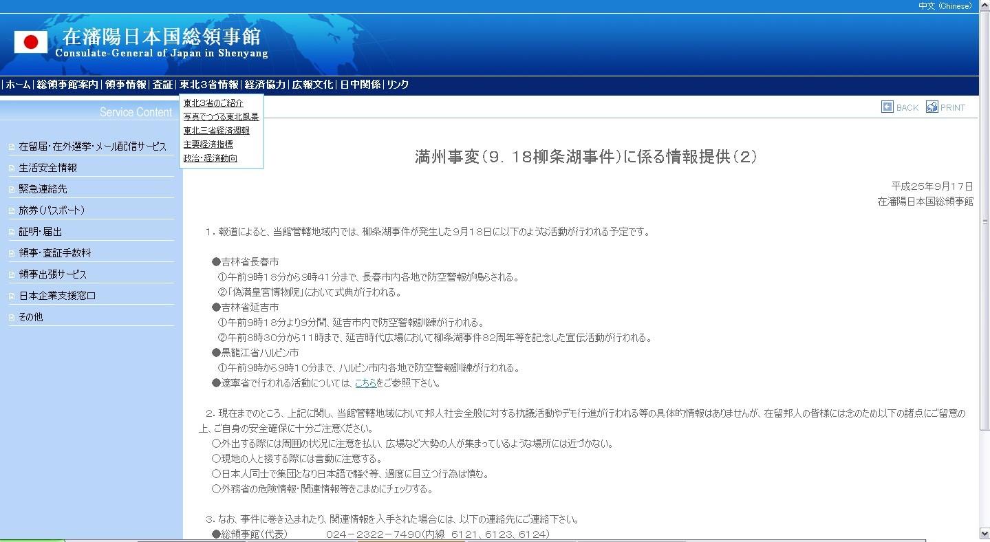 """图为日本驻沈阳总领事馆发布的有关""""九一八事变""""公告1"""