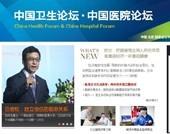 2013中国卫生论坛&医院论坛