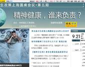 第五届卫生政策上海圆桌会议
