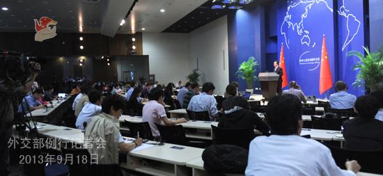 2013年9月18日外交部发言人洪磊主持例行记者会
