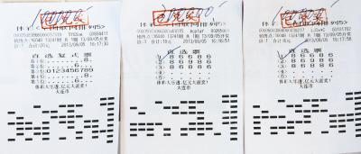 图为田先生的3张中奖彩票. 市体彩中心提供