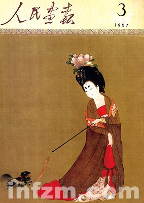 1957年3月号,《簪花仕女图》,绢本设色画卷,唐代画家周�P绘 《人民画报》社供图