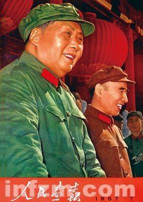 1967年7月号,毛泽东和林彪 《人民画报》社供图
