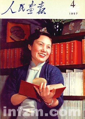 1957年4月号,电影明星白杨 《人民画报》社供图