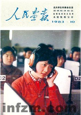 1983年10月号,高考 《人民画报》社供图