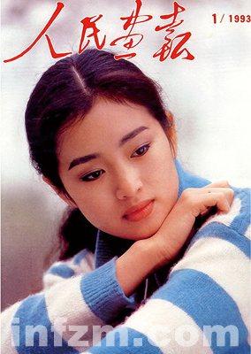 1993年1月号,巩俐 《人民画报》社供图