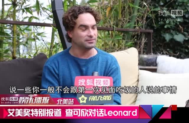 搜狐视频艾美奖特别报道 查可欣对话Leonard
