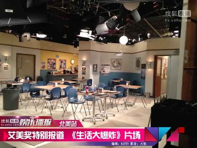搜狐视频艾美奖特别报道 探访《生活大爆炸》片场
