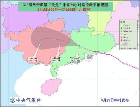 """中新网9月23日电中央气象台23日06时发布台风蓝色预警,""""天兔""""将以每小时20公里左右的速度向西偏北方向移动,强度继续减弱,较强冷空气将影响北方地区。"""