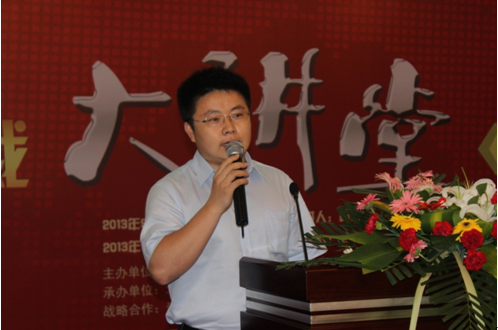 北京大学信息学院高层培训中心执行主任王保铭致辞