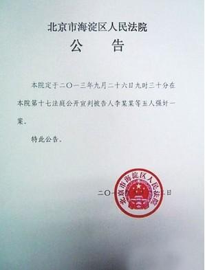 子判决结果_李某某案26日宣判 强奸案判决结果无法预测(图)