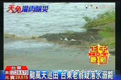 TVBS视频截图