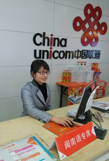 泉州联通设立省内首个闽南语服务专席(图)