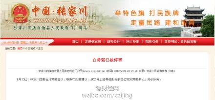 张家川县公安局党委书记局长白勇强被停职