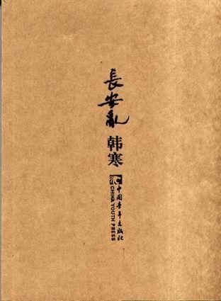 韩寒小说《长安乱》被张艾嘉雪藏五年,今再度高价易主。影片确定由著名导演侯咏担任本片导演,并邀请韩寒赴京参与了前期的剧本创作工作,韩寒的电影梦想将实现。