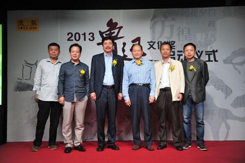 2013鲁迅文化奖在京正式启动