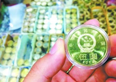 京城一邮币卡市场内出售的5元流通纪念币