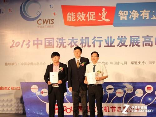 能效促变 2013洗衣机行业论坛在京召开