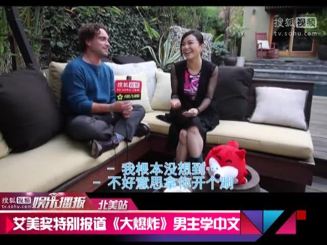 搜狐视频艾美奖特别报道 《生活大爆炸》约翰尼盖尔克奇学中文