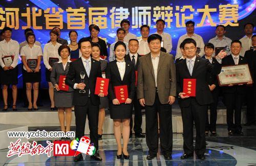 河北省司法厅党委书记、厅长穆思山为获得团体第一名的保定代表队和最佳辩手王谦颁奖