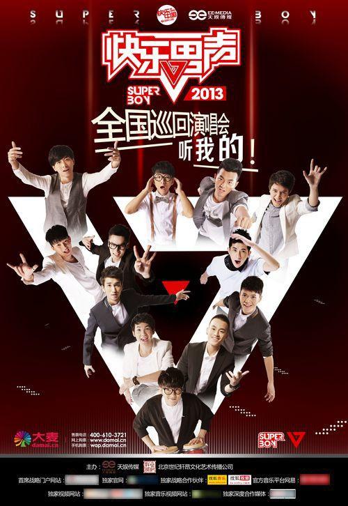 2013快男巡演海报