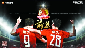 """广州恒大夺冠海报_里皮对提前夺冠""""不感冒""""(图)-搜狐滚动"""