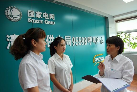 河南95598_9月11日,河南清丰县供电局95598客服中心利用班前会时间组织学习新